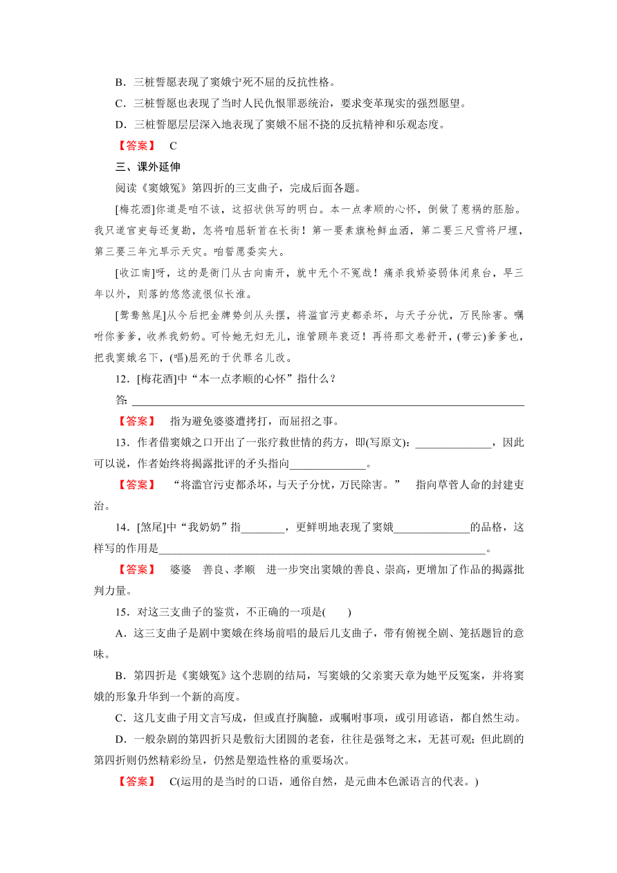 新人教版高中語文必修四《1竇娥冤》第2課時課后練習及答案