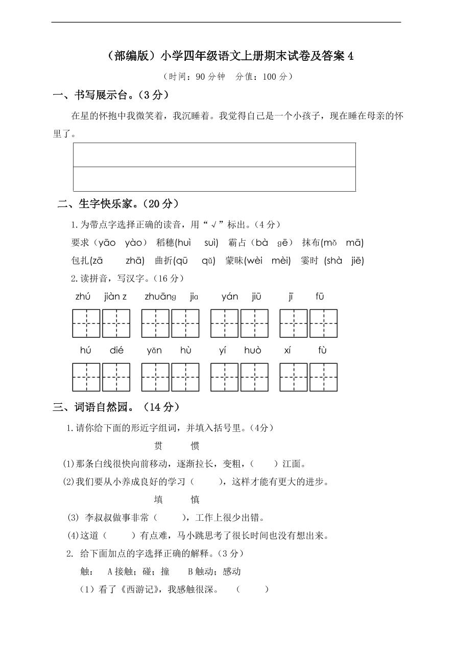(部編版)小學四年級語文上冊期末試卷及答案4