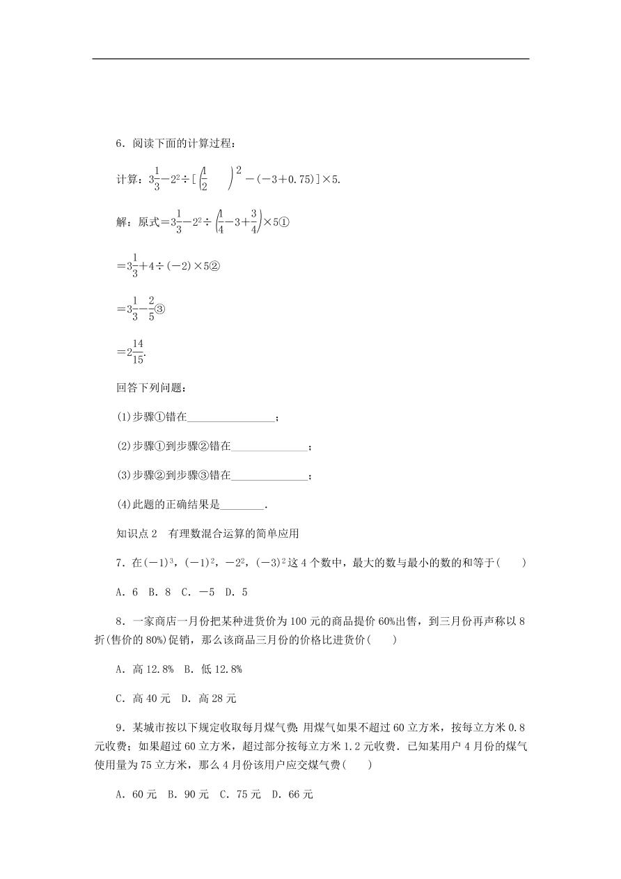 七年级数学上册第2章有理数的运算2.6有理数的混合运算分层训练(含答案)