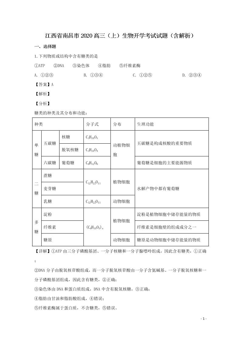 江西省南昌市2020高三(上)生物开学考试试题(含解析)