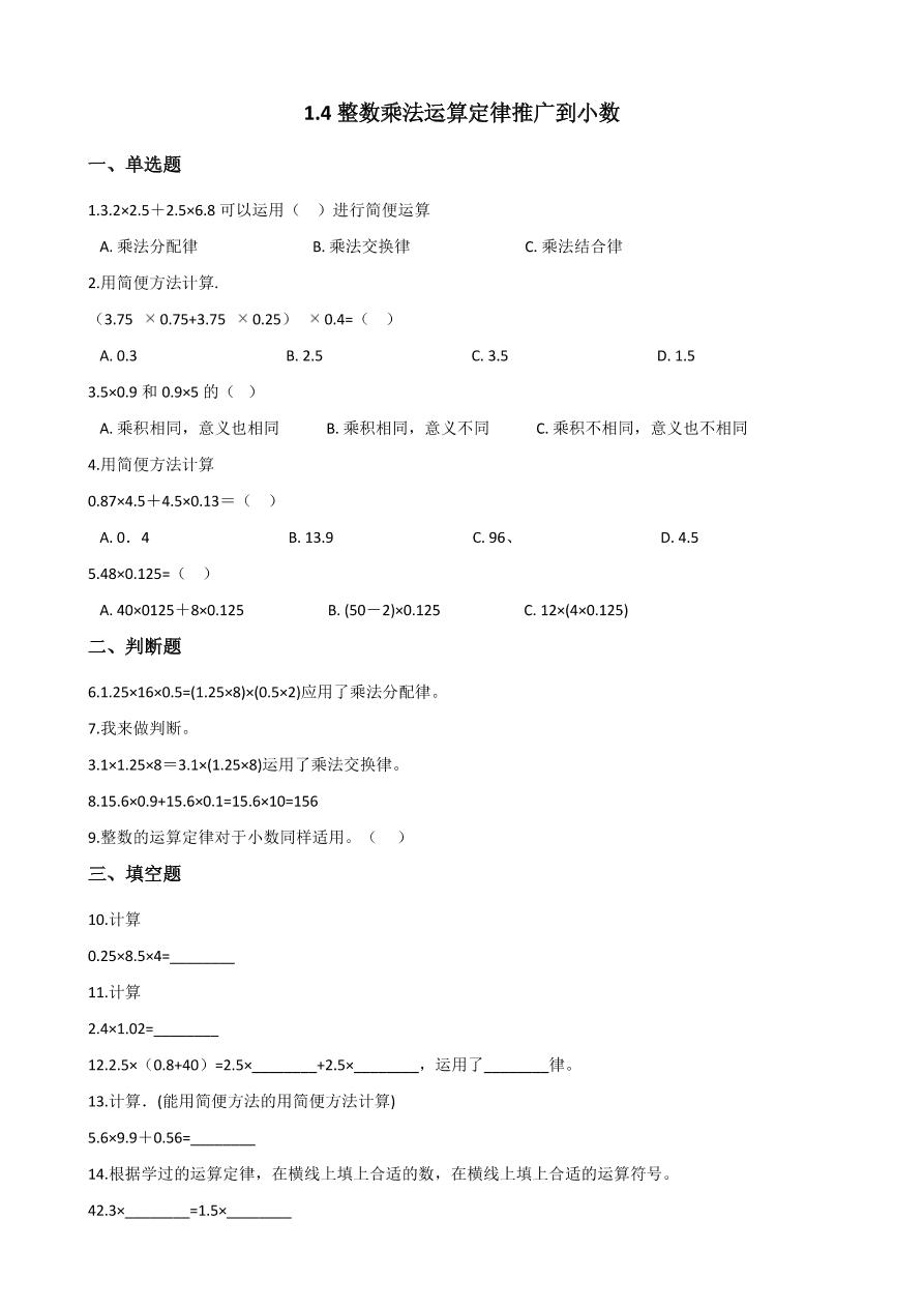 人教版五年级数学上册《整数乘法运算定律推广到小数》课后习题及答案(PDF)