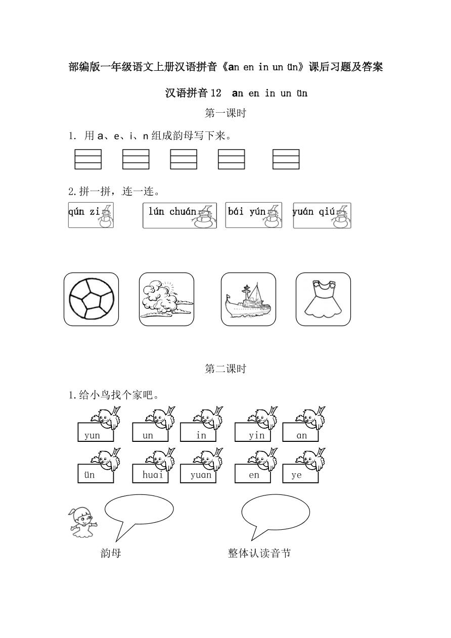 部编版一年级语文上册汉语拼音《an en in un ün》课后习题及答案