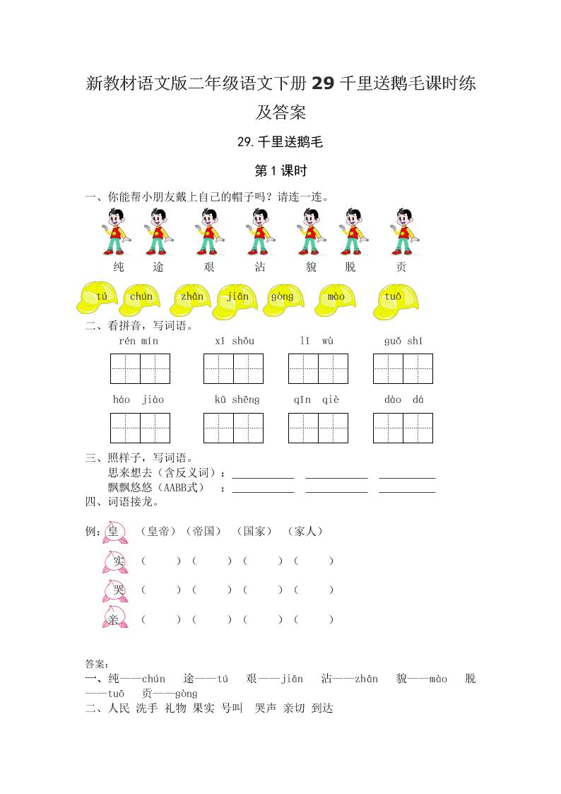 新教材语文版二年级语文下册29千里送鹅毛课时练及答案