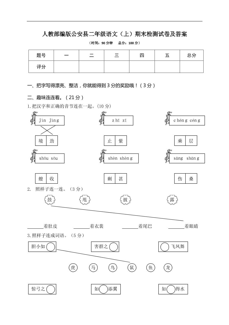 人教部编版公安县二年级语文(上)期末检测试卷及答案