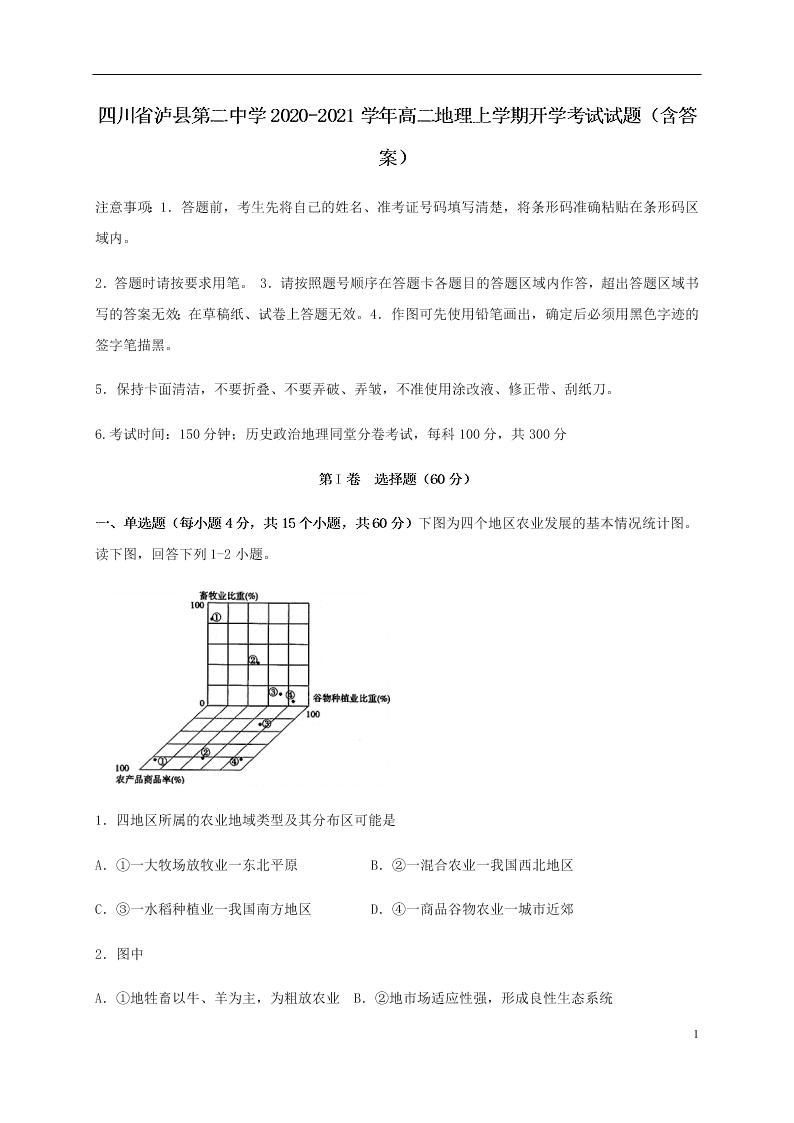 四川省泸县第二中学2020-2021学年高二地理上学期开学考试试题(含答案)