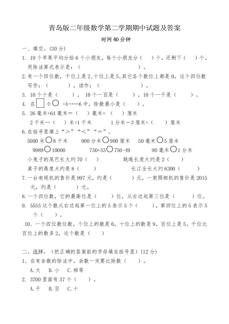 青岛版二年级数学第二学期期中试题及答案