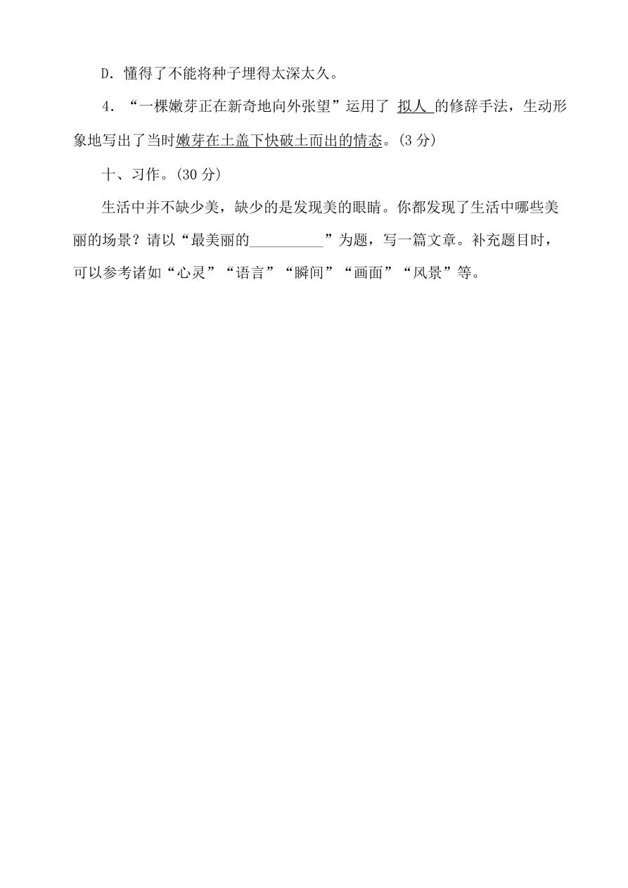 部编版六年级语文上册期中测试卷1(含答案)