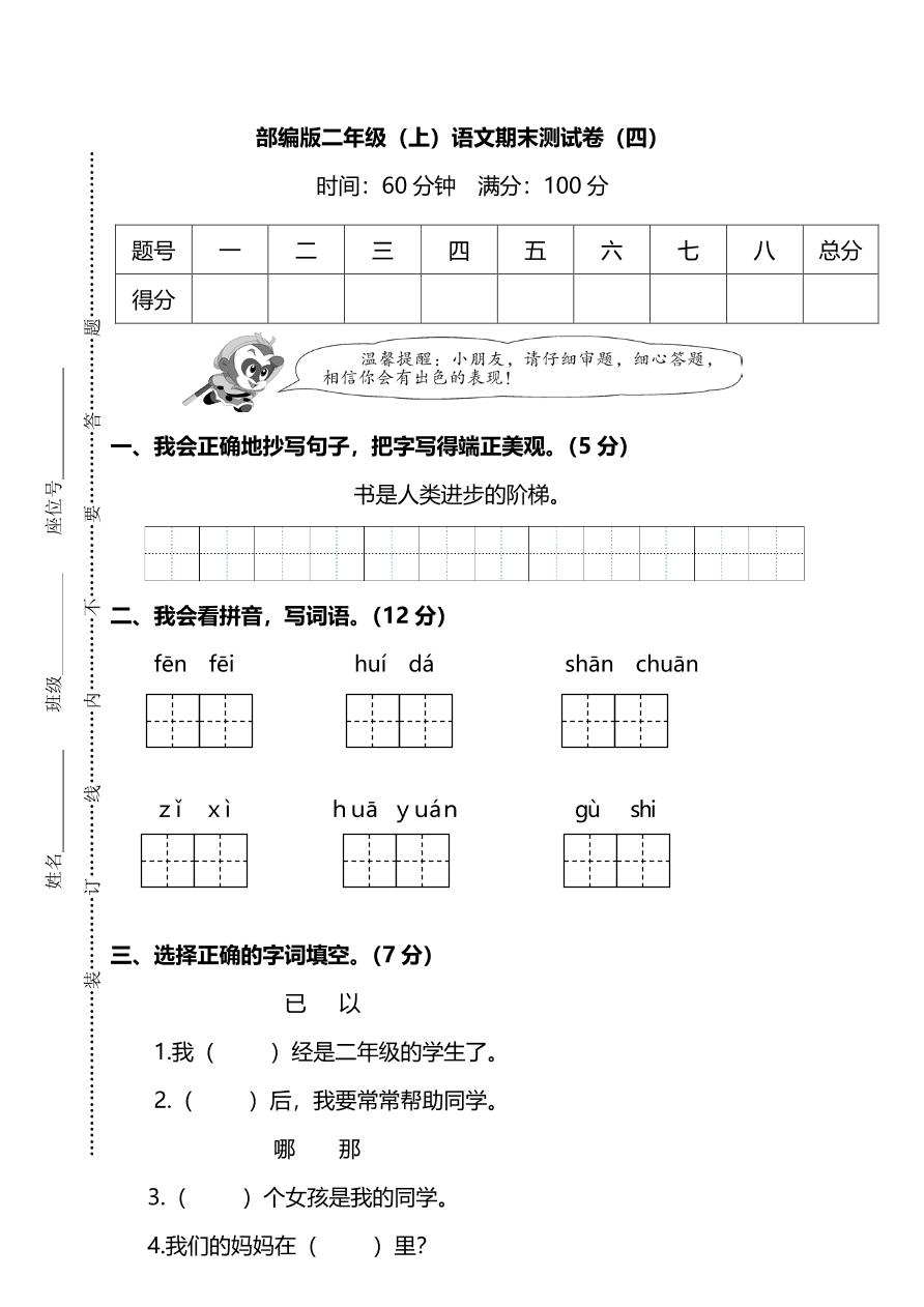 部编版小学二年级语文(上)期末测试卷四(PDF)