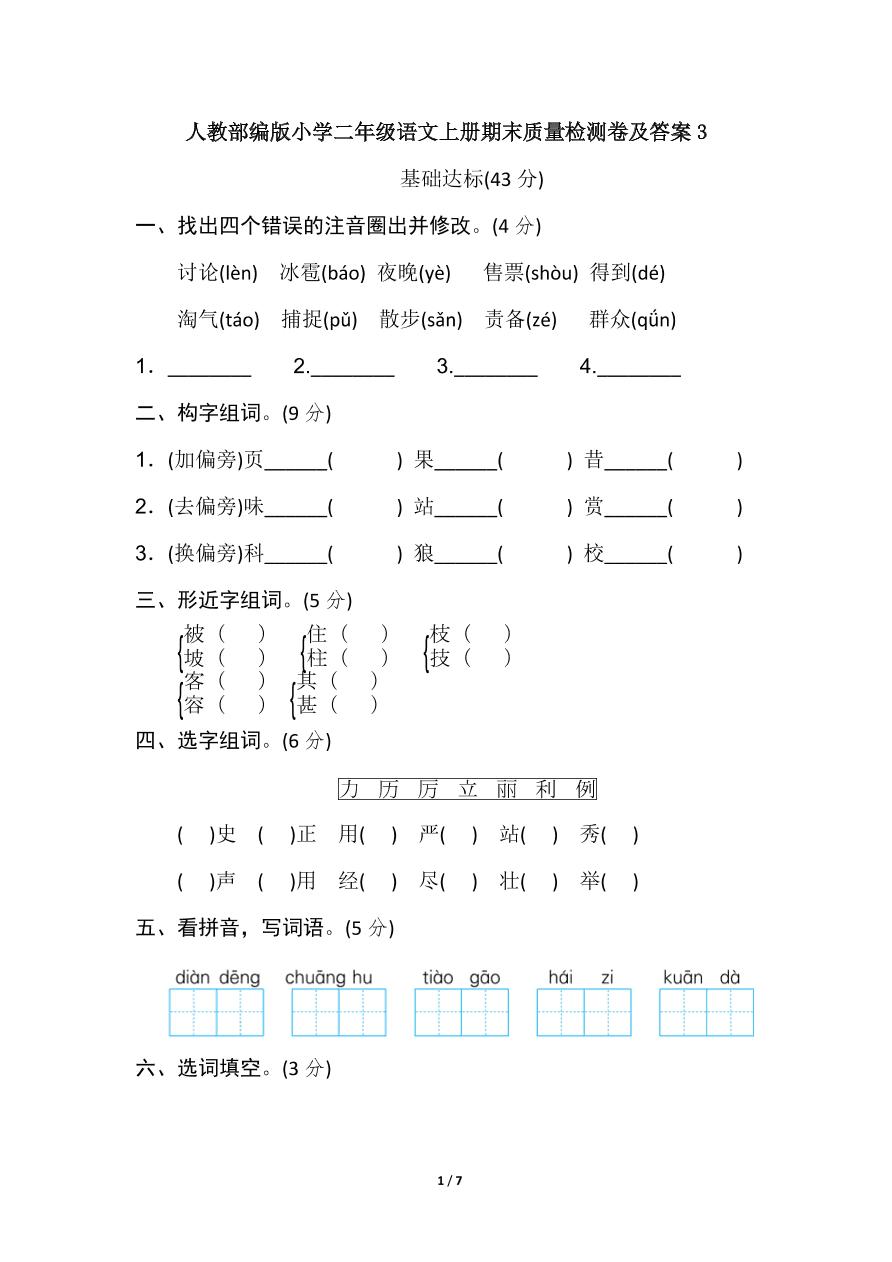 人教部编版小学二年级语文上册期末质量检测卷及答案3