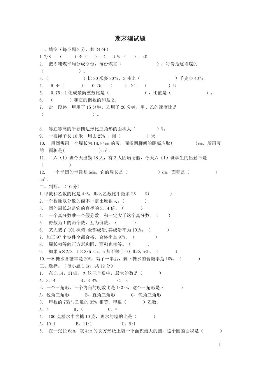 青岛版六年级数学上学期期末测试卷(附答案)