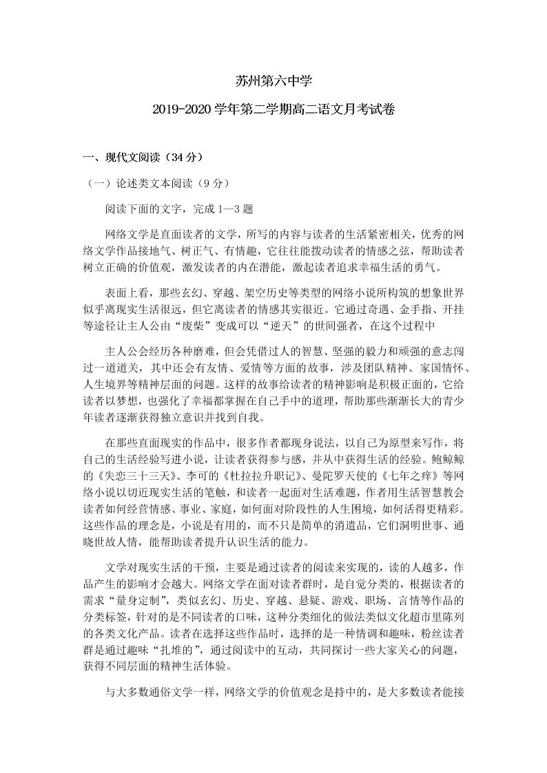 2020屆江蘇省蘇州六中高二下語文月考試題(無答案)