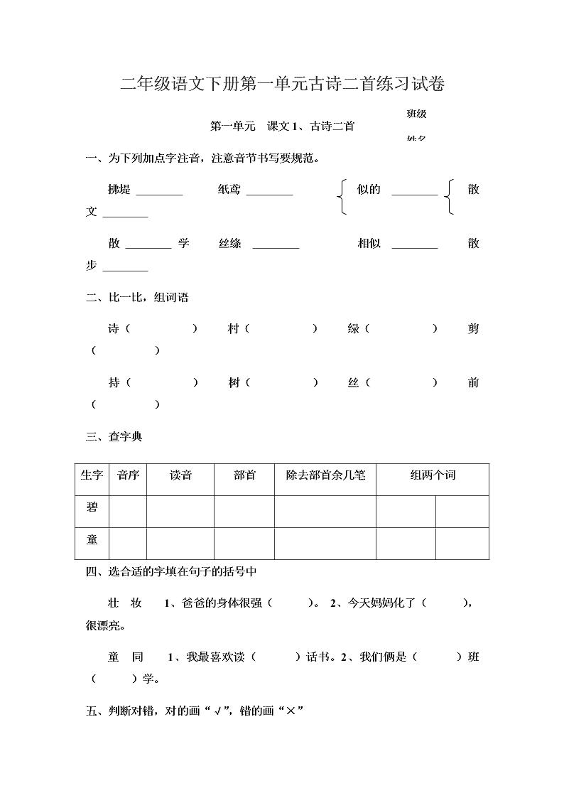 二年级语文下册第一单元古诗二首练习试卷
