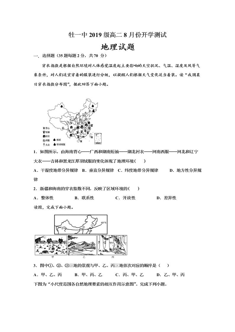 黑龙江牡丹江一中2019-2020高二地理8月开学试题(Word版附答案)