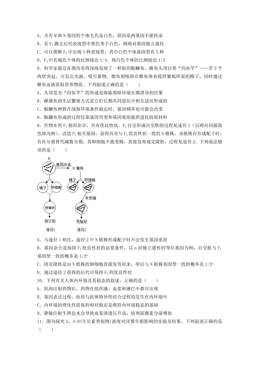 广东省深圳高级中学2021届高三生物10月月考试题(Word版附答案)