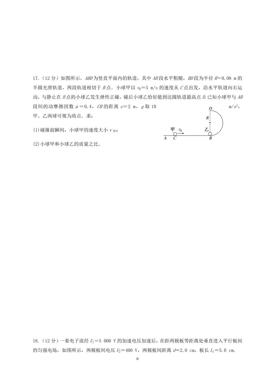 吉林省长春市第五中学2020-2021高二物理上学期期中试题(Word版含答案)