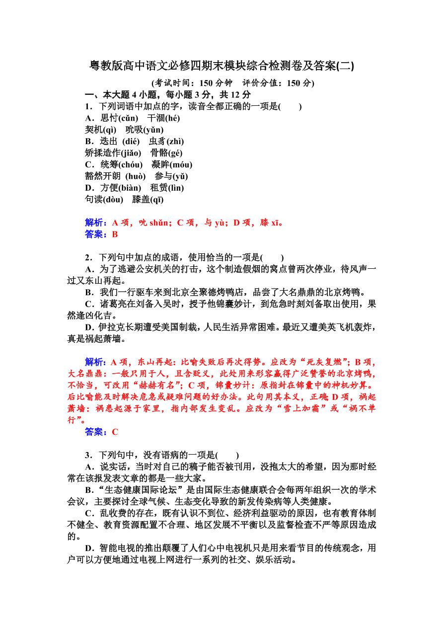 粤教版高中语文必修四期末模块综合检测卷及答案(二)