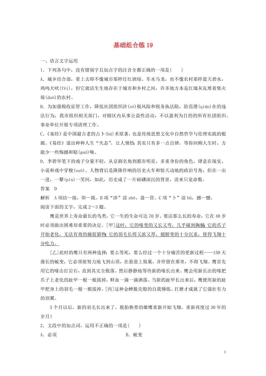 2020版高考语文第三轮基础强化基础组合练19(含答案)