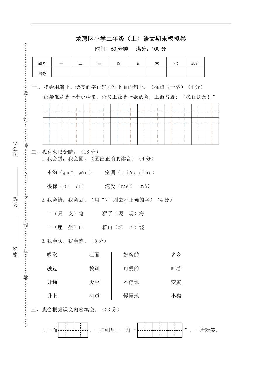 龙湾区小学二年级(上)语文期末模拟卷
