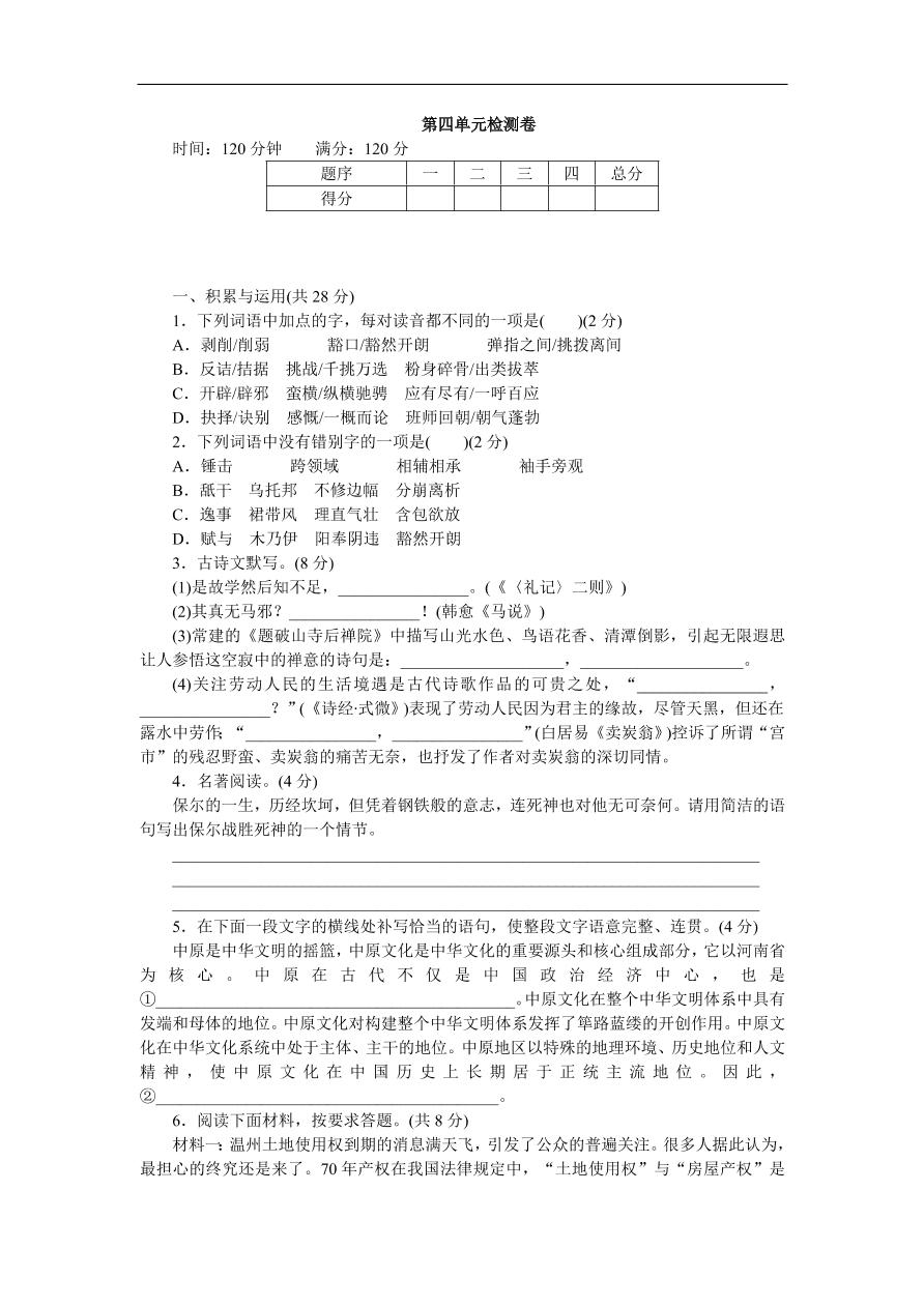 八年级语文下册第四单元检测卷(含答案)