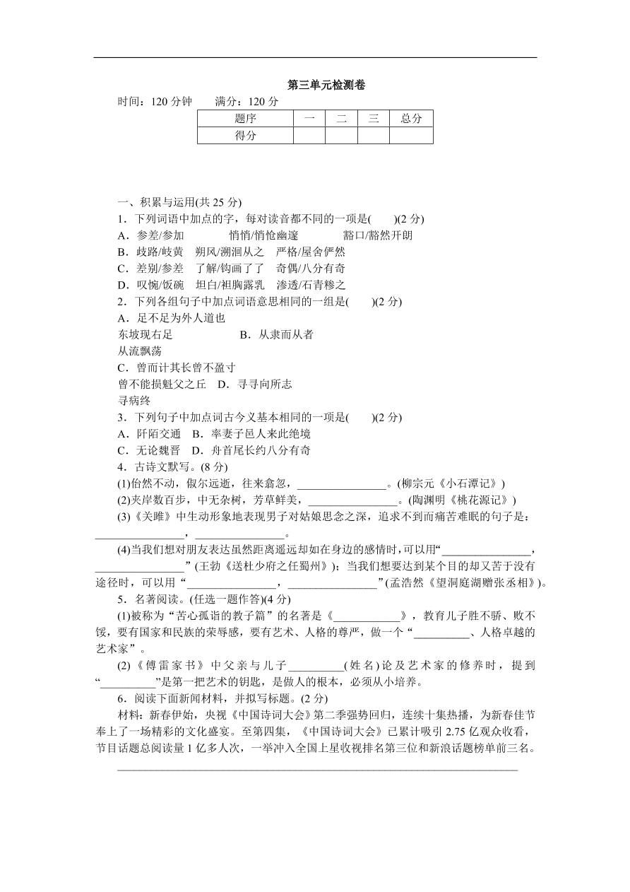 八年级语文下册第三单元检测卷(含答案)