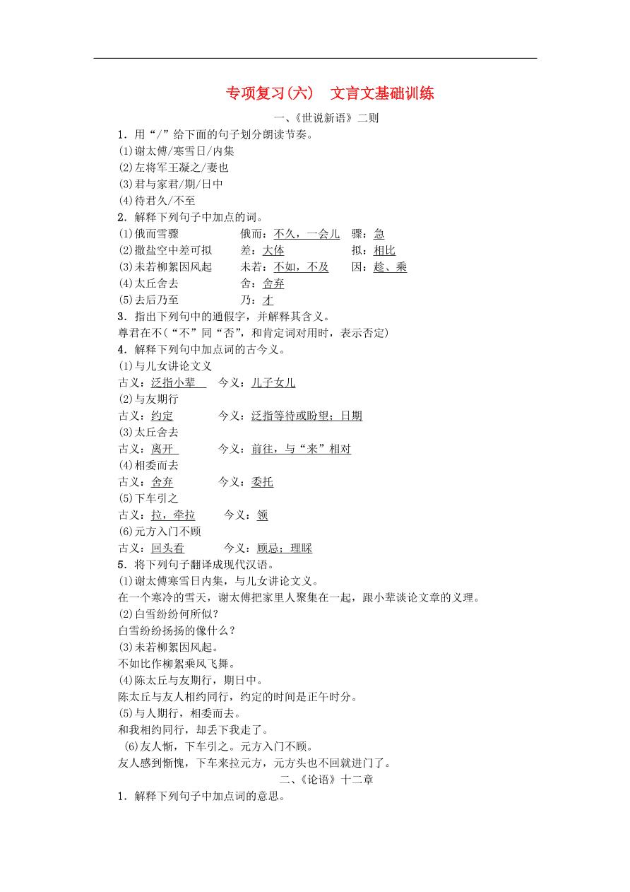 新人教版 七年级语文上册 期末专项复习六文言文基础训练 期末复习