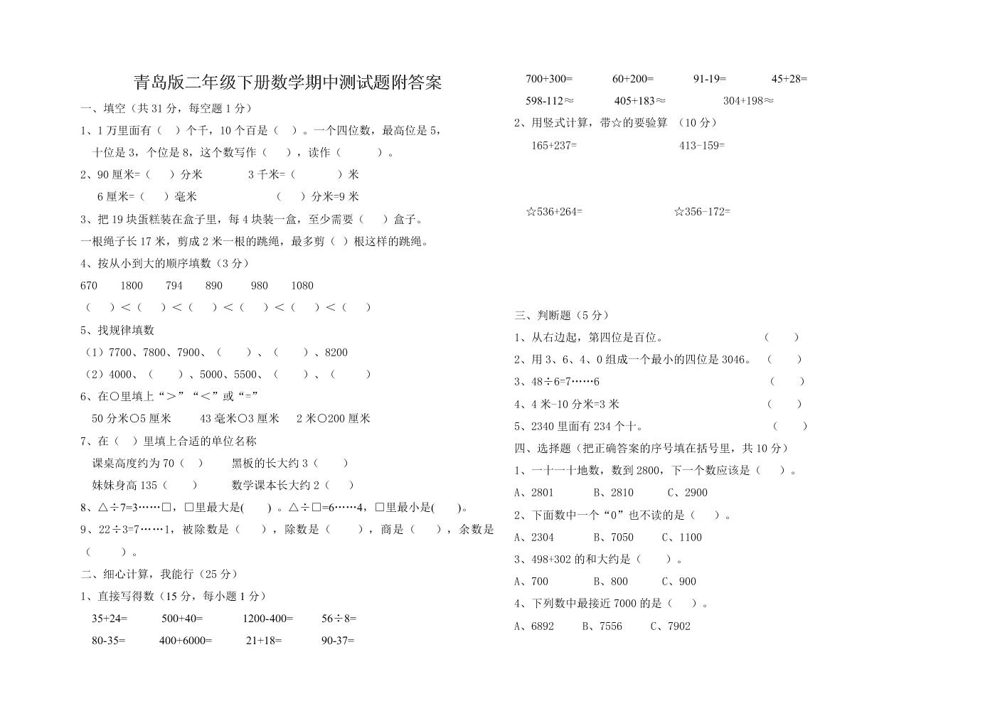 青岛版二年级下册数学期中测试题附答案