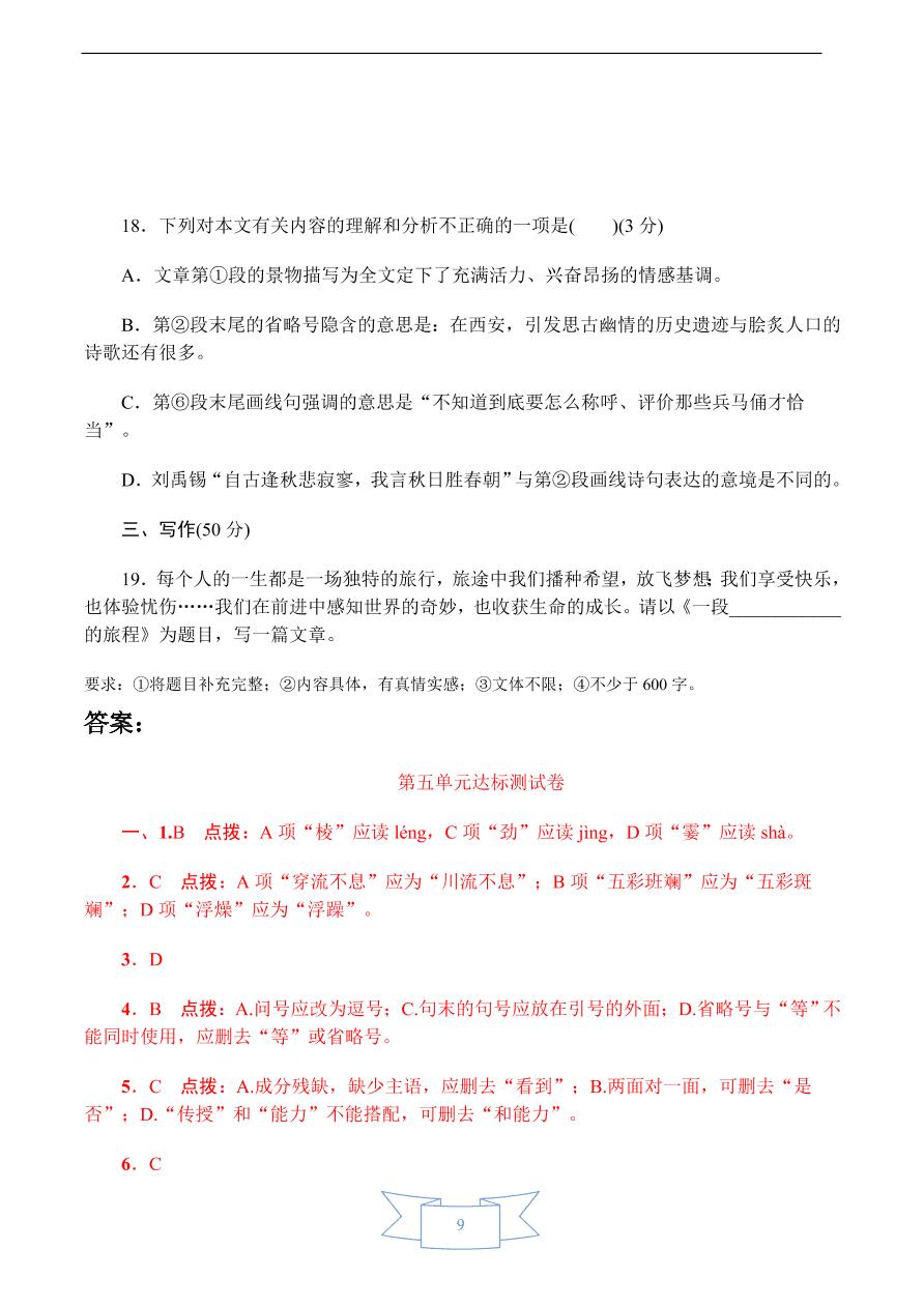 部编版八年级下册语文试卷-第五单元达标测试卷(含答案)