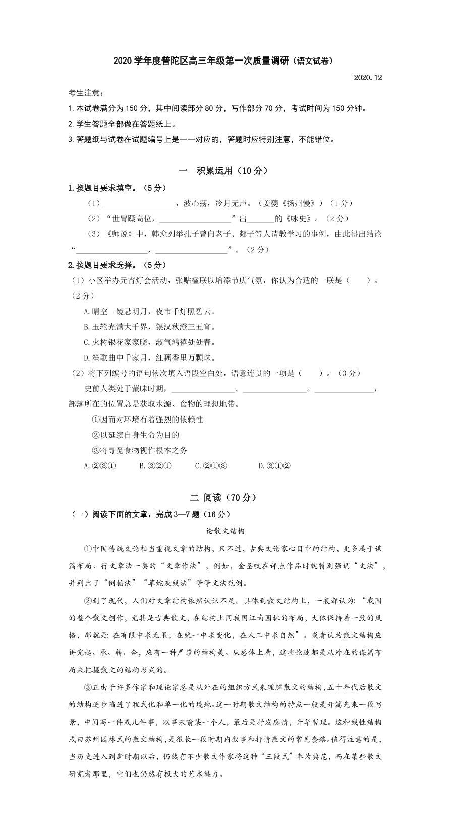 上海市普陀區2021屆高三語文上學期一模試卷(附答案Word版)
