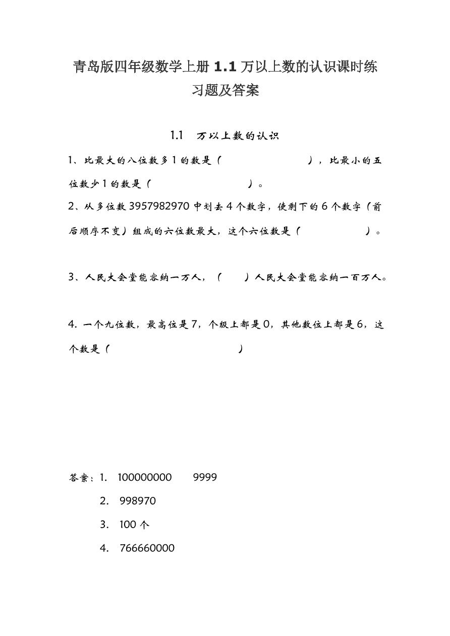青岛版四年级数学上册1.1万以上数的认识课时练习题及答案
