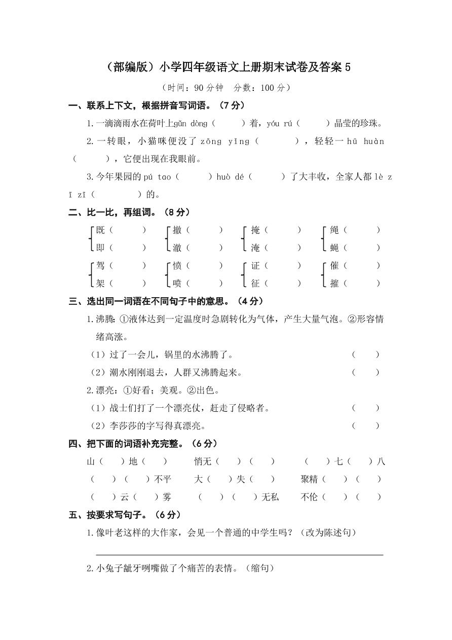 (部編版)小學四年級語文上冊期末試卷及答案5