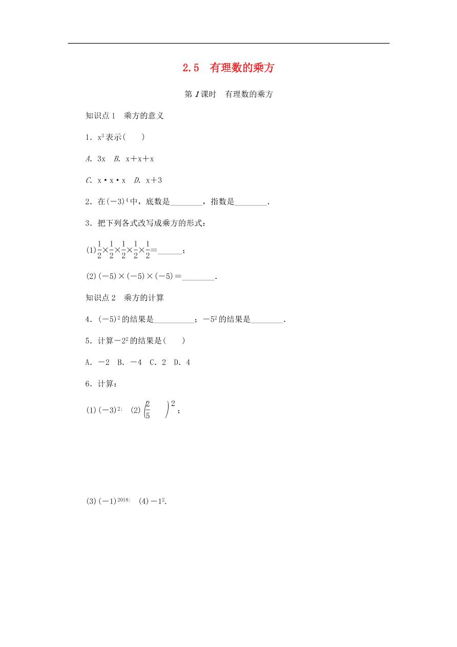 七年级数学上册第2章有理数的运算2.5有理数的乘方分层训练(含答案)