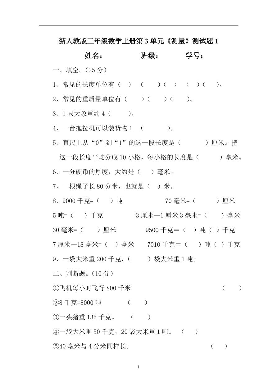 新人教版三年级数学上册第3单元《测量》测试题1