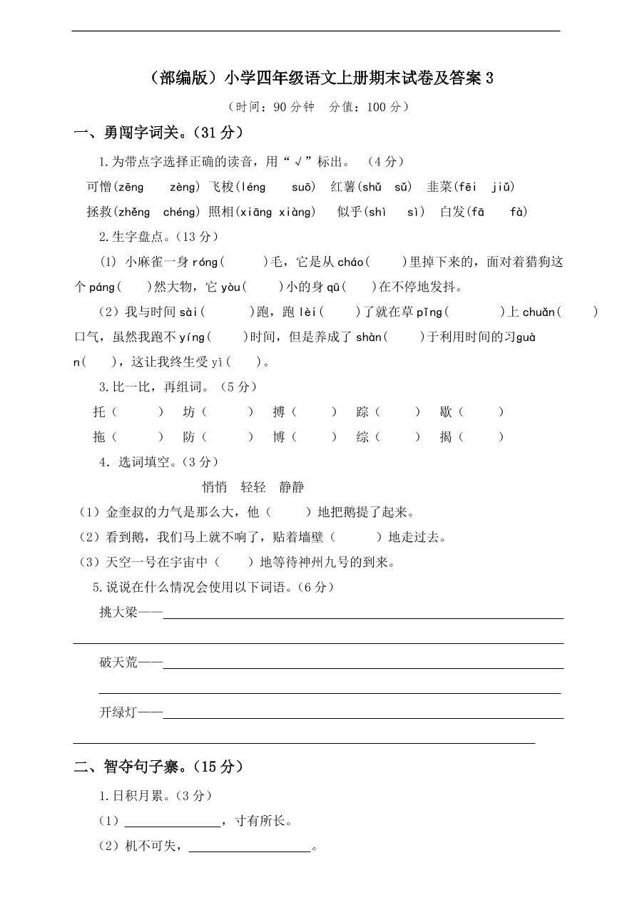 (部編版)小學四年級語文上冊期末試卷及答案3