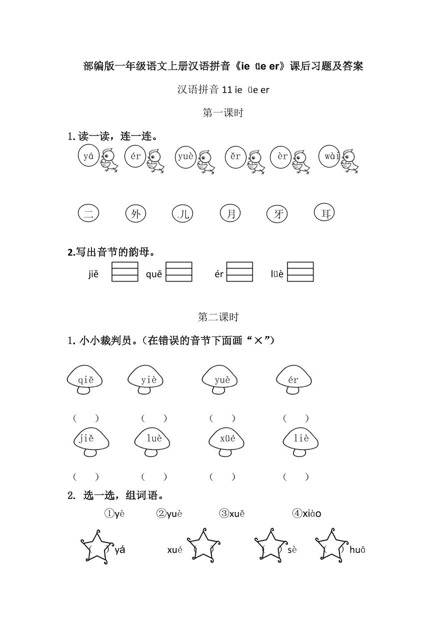 部编版一年级语文上册汉语拼音《ie üe er》课后习题及答案