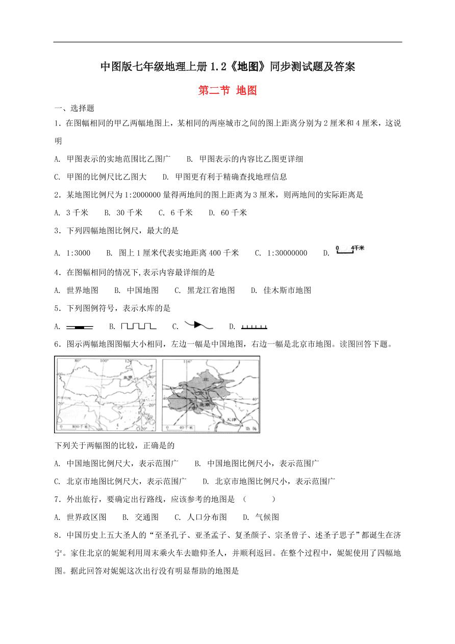 中圖版七年級地理上冊1.2《地圖》同步測試題及答案