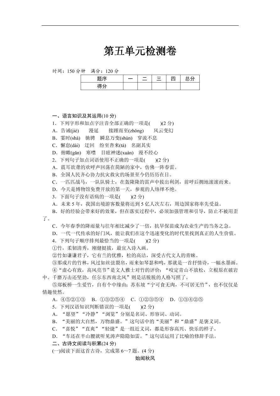 八年級語文下冊第五單元檢測卷(含答案)