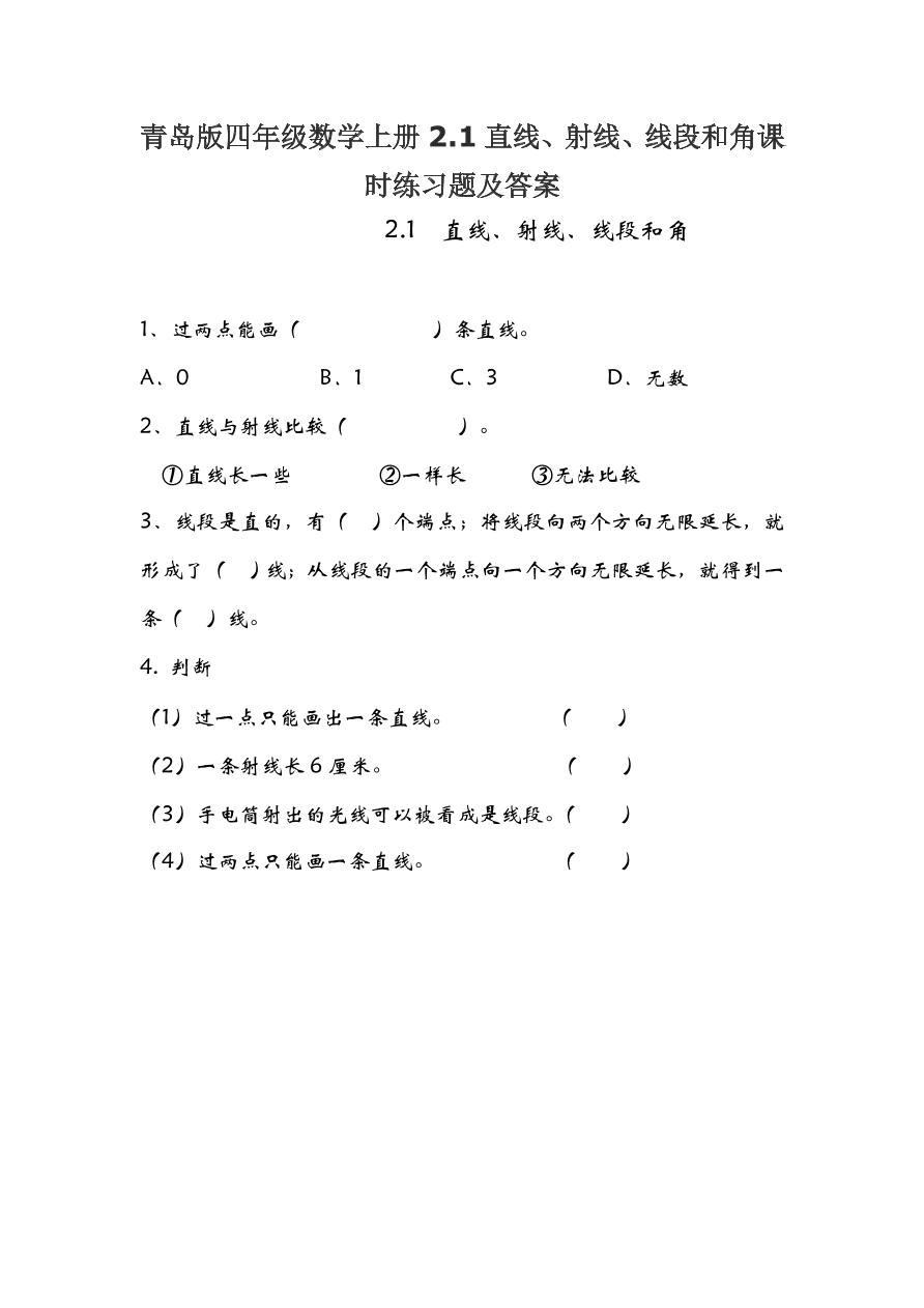 青岛版四年级数学上册2.1直线、射线、线段和角课时练习题及答案
