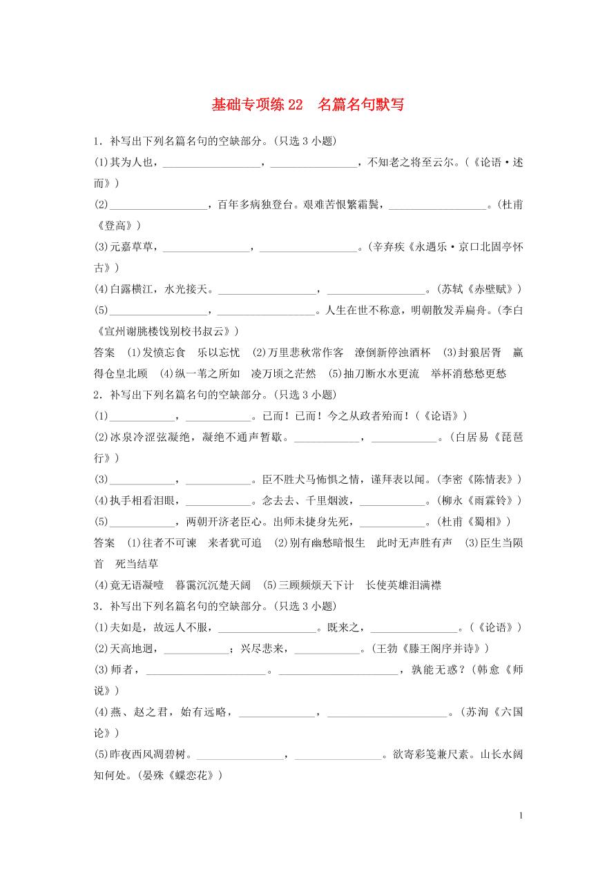 2020版高考语文第三轮基础强化基础专项练22名篇名句默写(含答案)