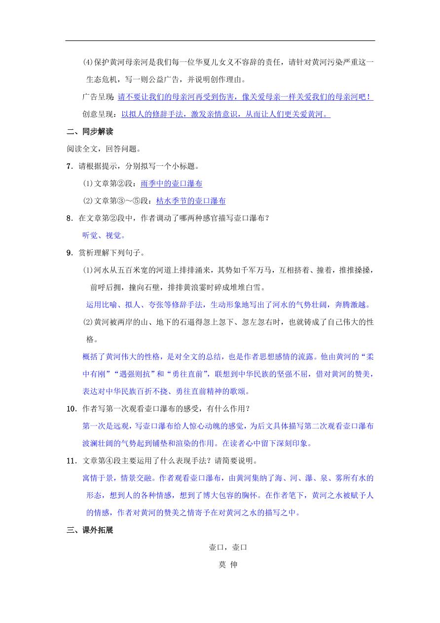 八年级语文下册第五单元17壶口瀑布同步测练(新人教版)