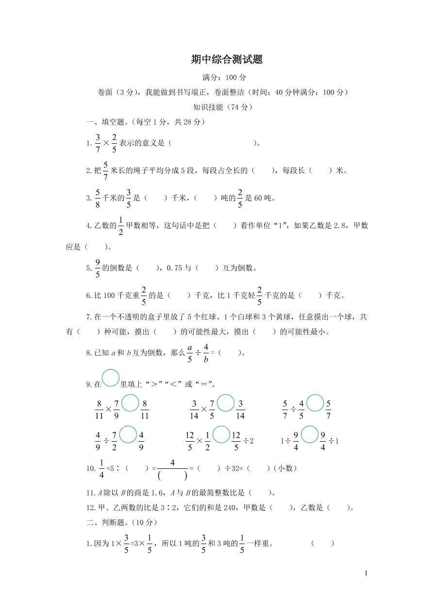 青岛版六年级数学上学期期中综合测试题(附答案)