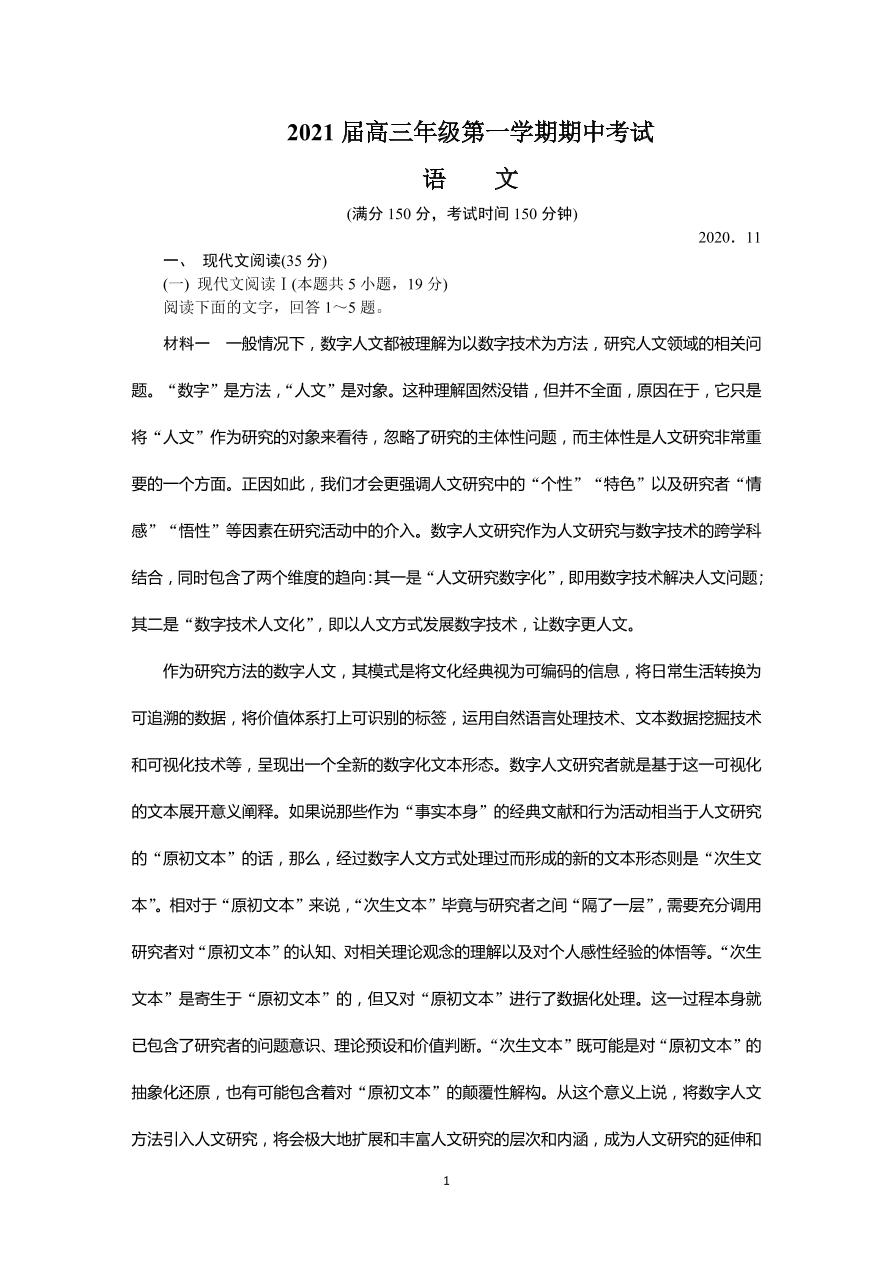 山东省潍坊市2021届高三语文上学期期中试卷(Word版附答案)