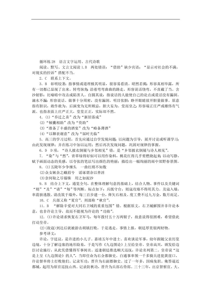 高考语文二轮复习28语言文字运用古代诗歌阅读默写文言文阅读(含答案)