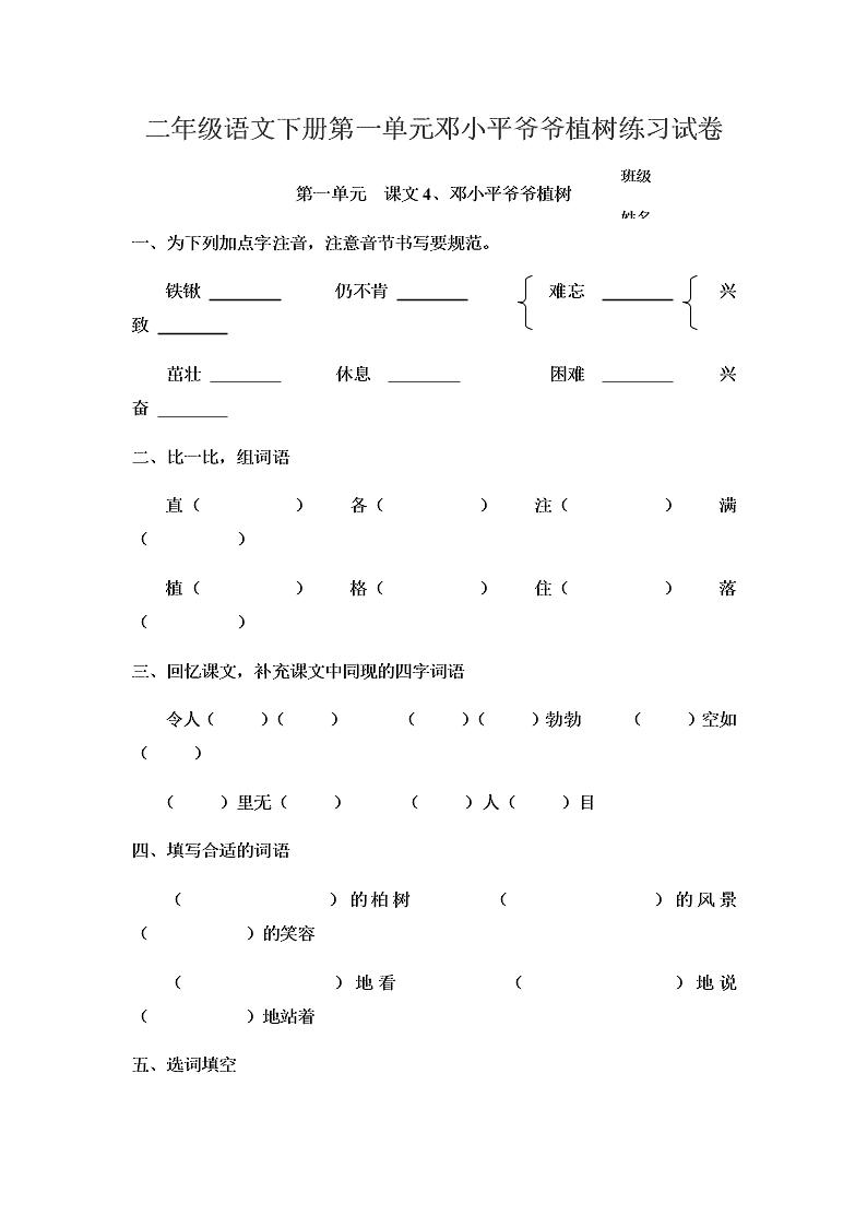 二年级语文下册第一单元邓小平爷爷植树练习试卷