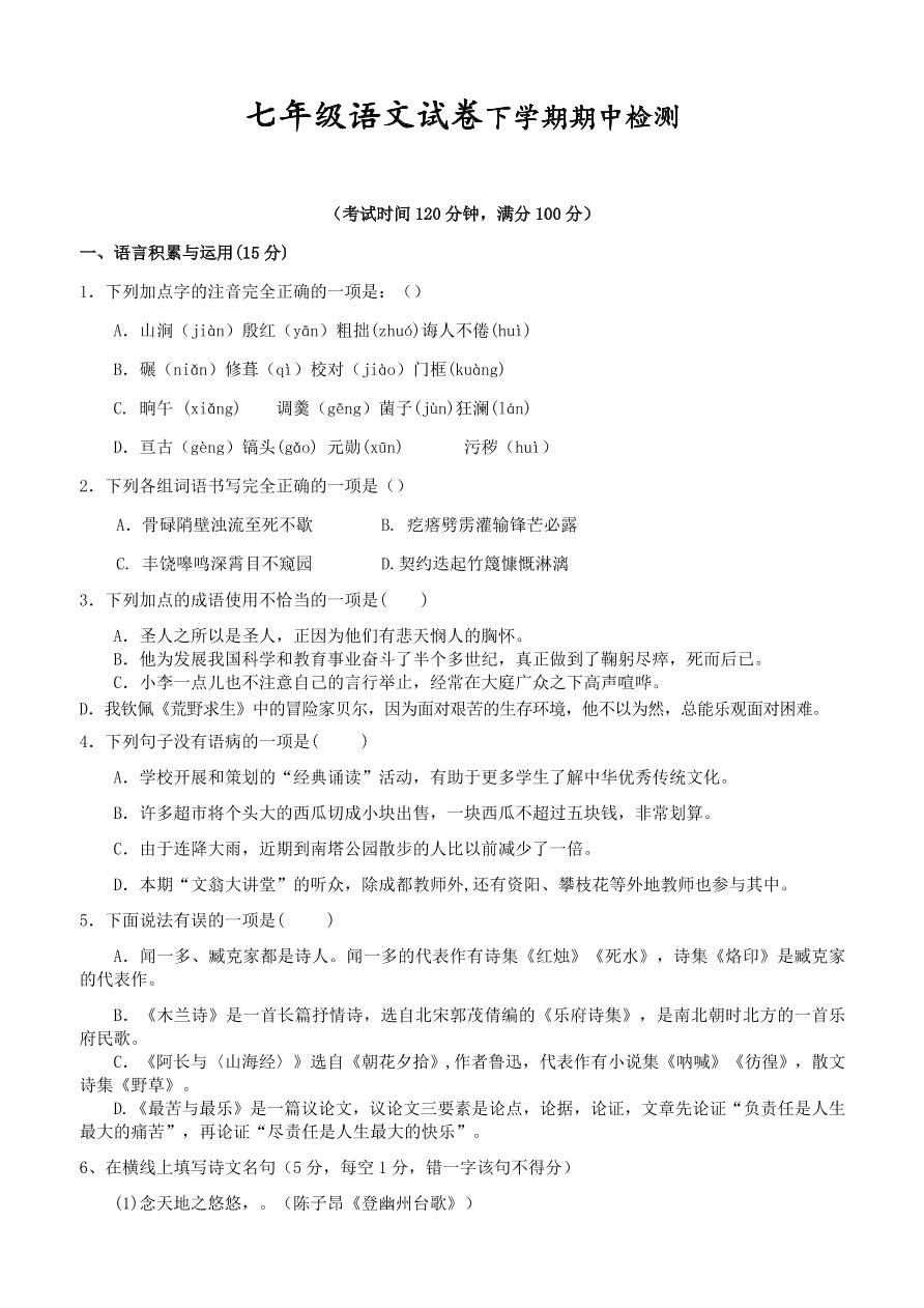四川省自贡市汇东实验学校七年级语文下册试卷期中检测