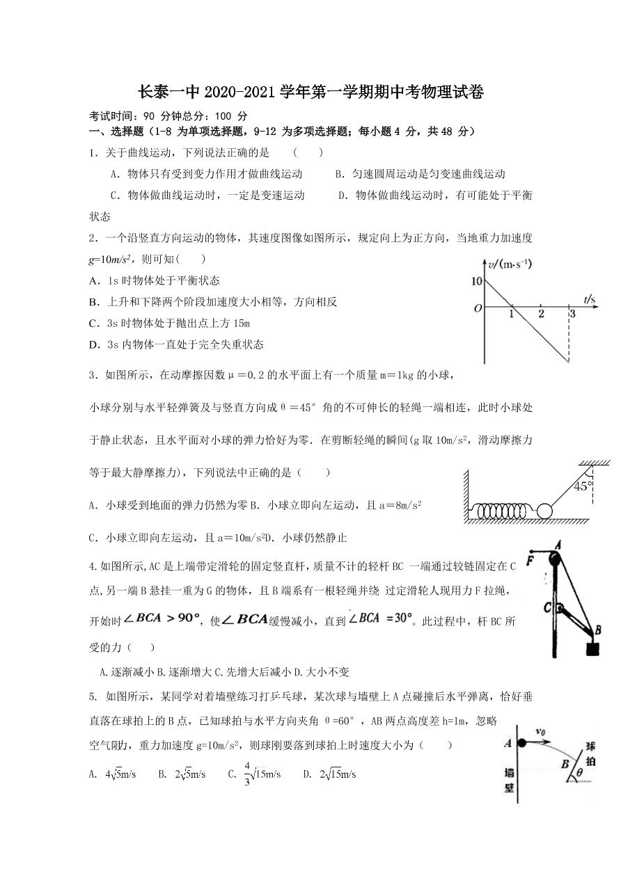 福建省長泰縣第一中學2021屆高三物理上學期期中試卷(附答案Word版)