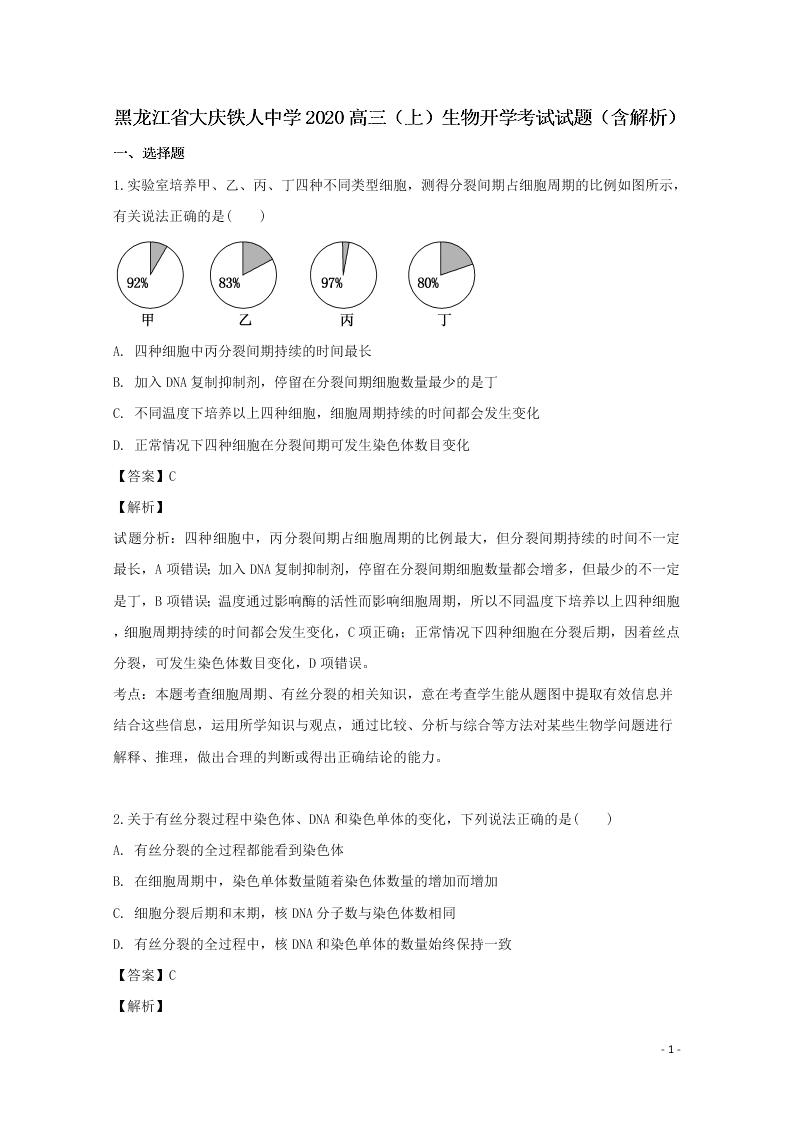 黑龙江省大庆铁人中学2020高三(上)生物开学考试试题(含解析)