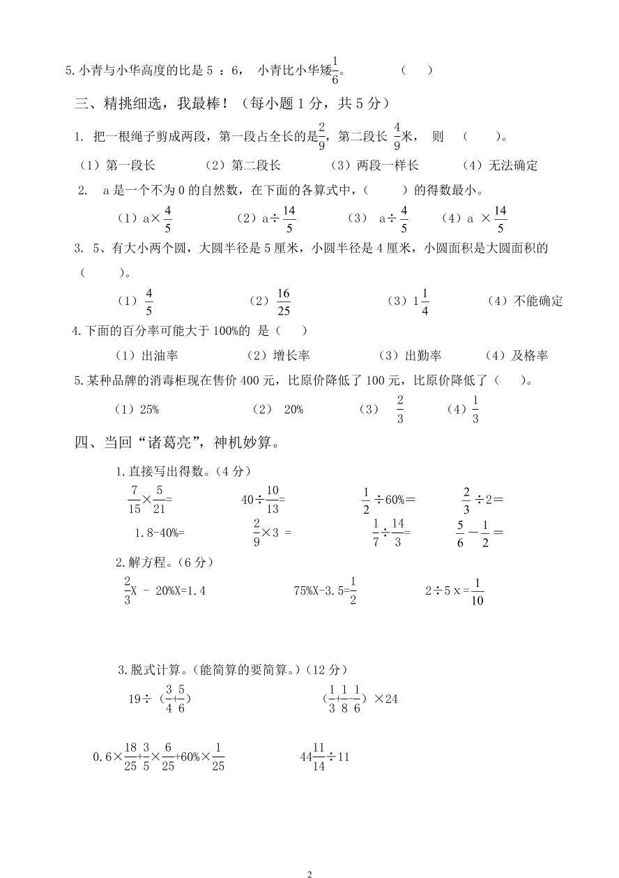 2020年人教版六年级数学上册期末质量测试题1