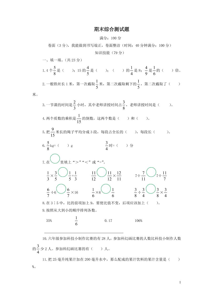 青岛版六年级数学上学期期末综合测试题(附答案)