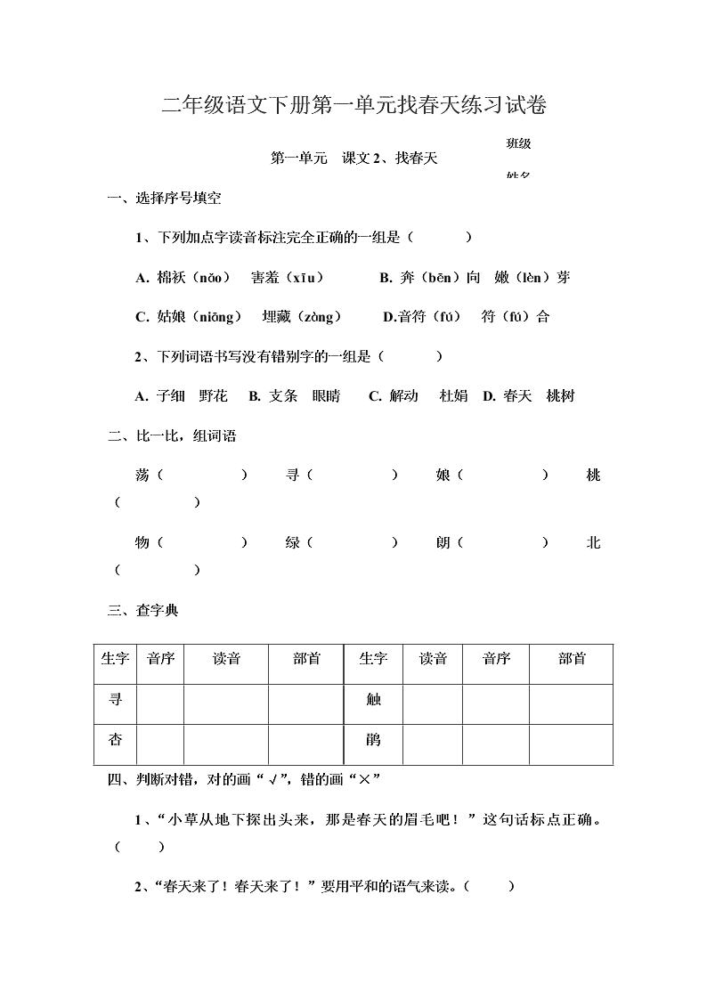 二年级语文下册第一单元找春天练习试卷