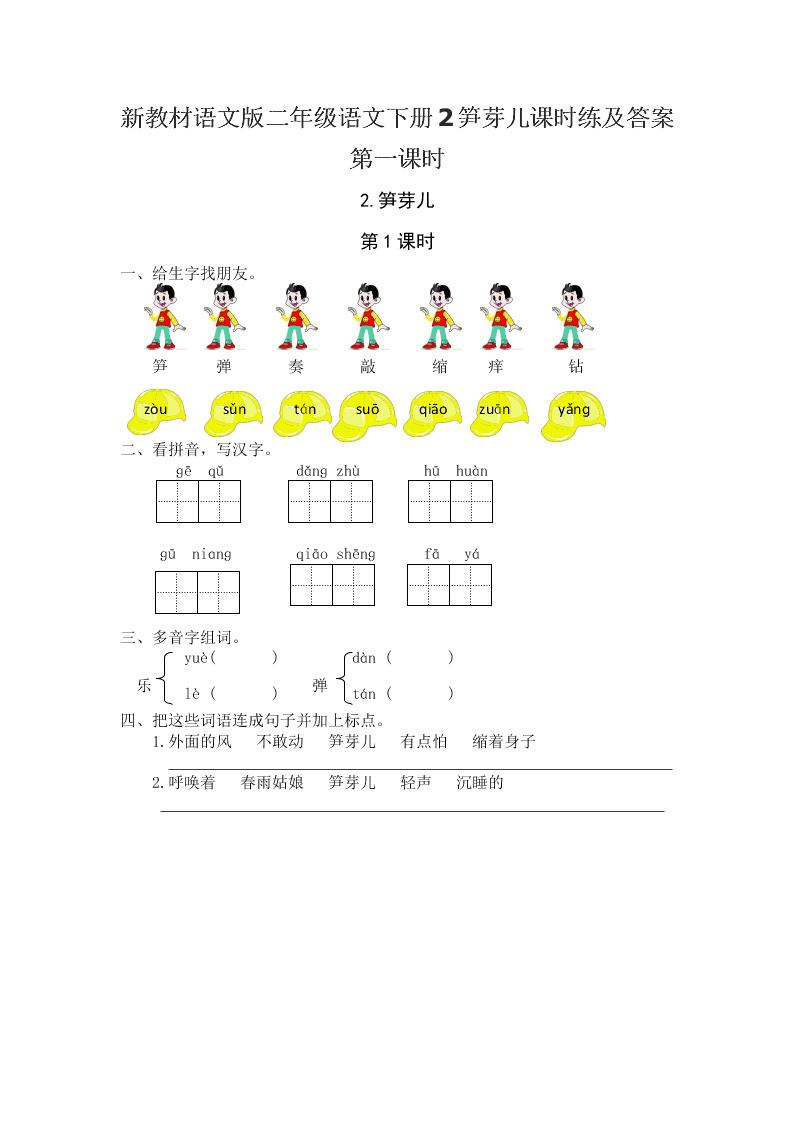 新教材语文版二年级语文下册2笋芽儿课时练及答案第一课时